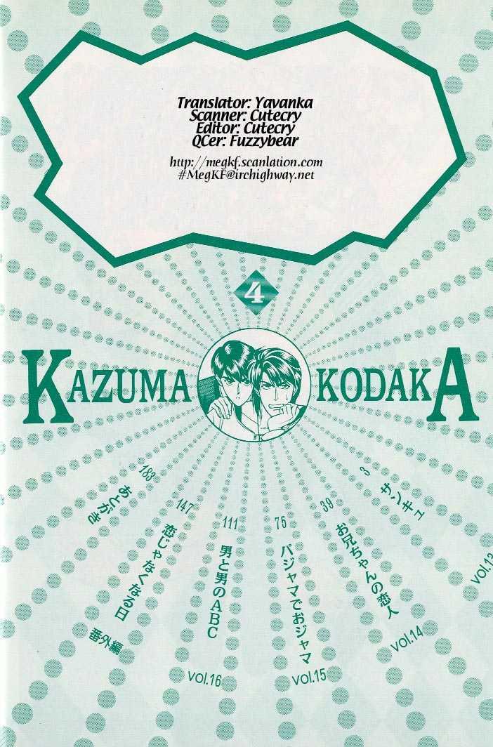 Kusatta Kyoushi no Houteishiki 13 Page 2