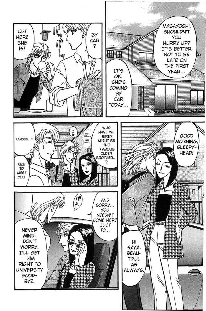 Kusatta Kyoushi no Houteishiki 32 Page 2