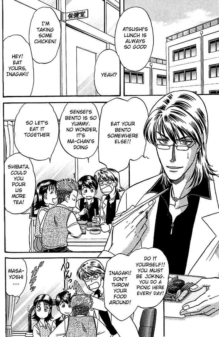 Kusatta Kyoushi no Houteishiki 35 Page 2