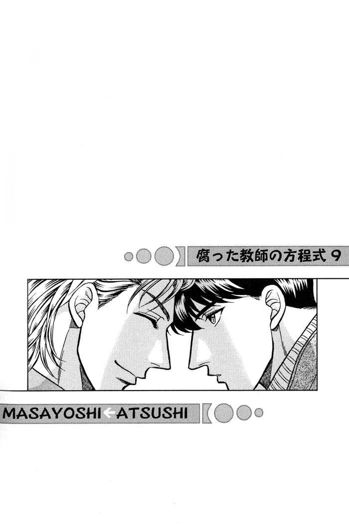 Kusatta Kyoushi no Houteishiki 40 Page 3