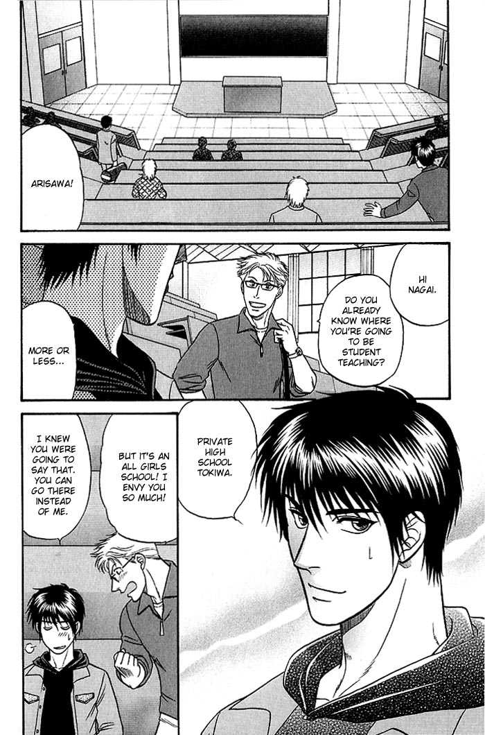 Kusatta Kyoushi no Houteishiki 46 Page 2