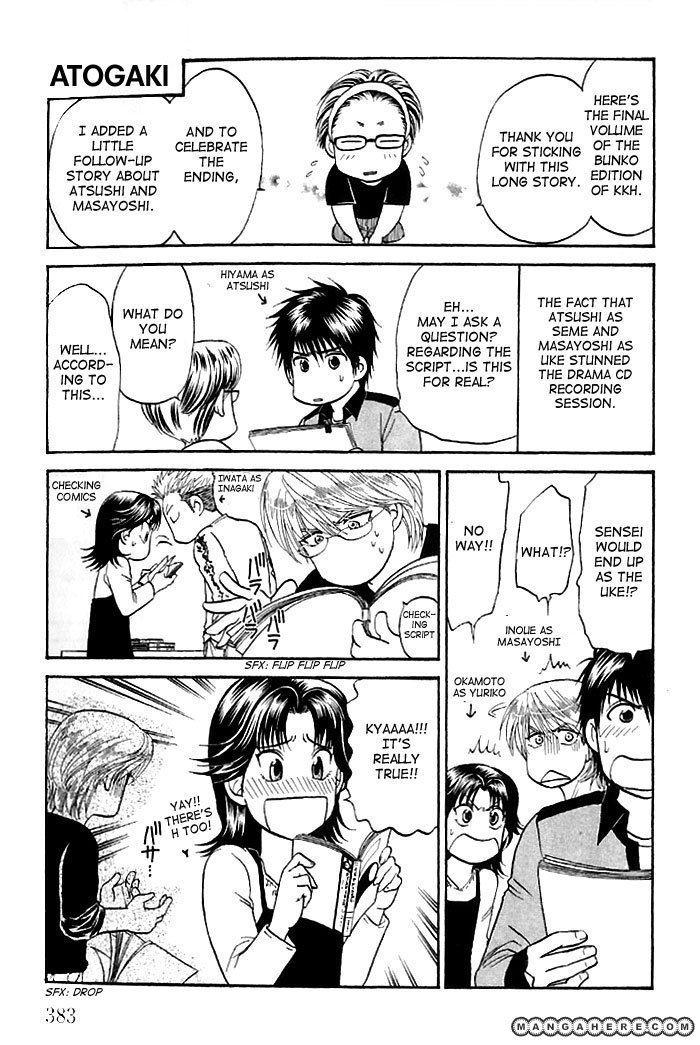 Kusatta Kyoushi no Houteishiki 47.4 Page 1