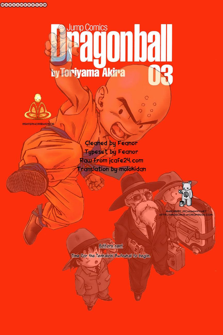 Dragon Ball 32 Page 1