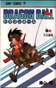 Dragon Ball 37 Page 1