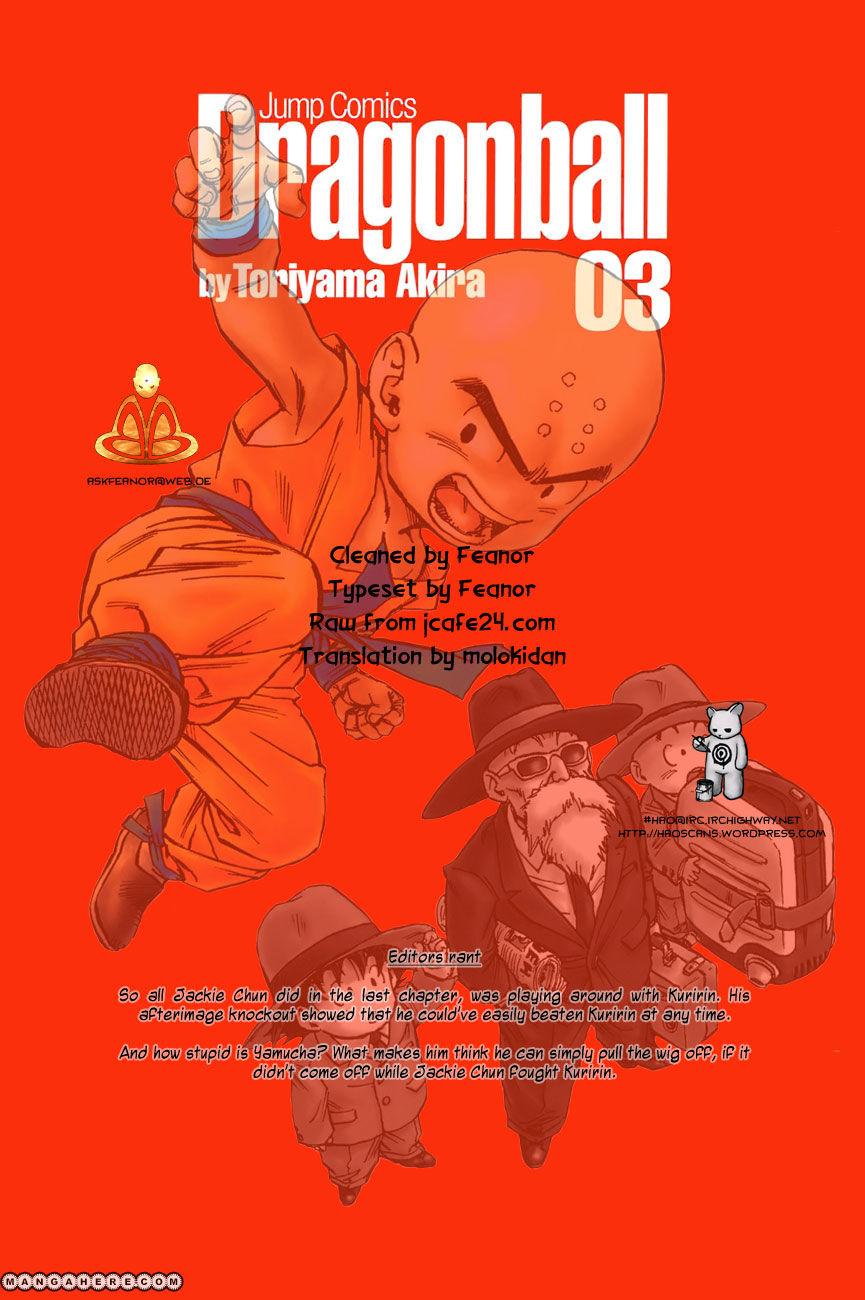 Dragon Ball 43 Page 1