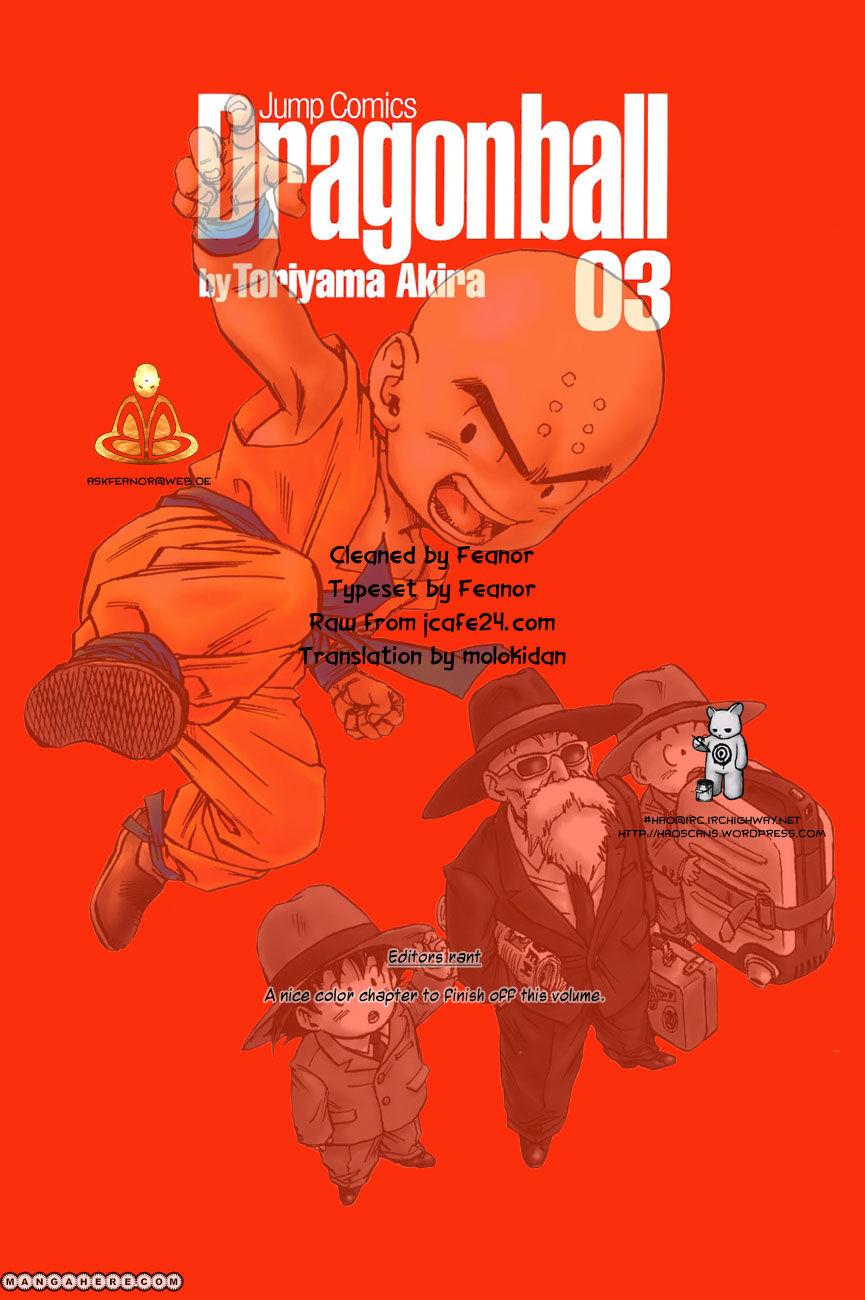 Dragon Ball 44 Page 1