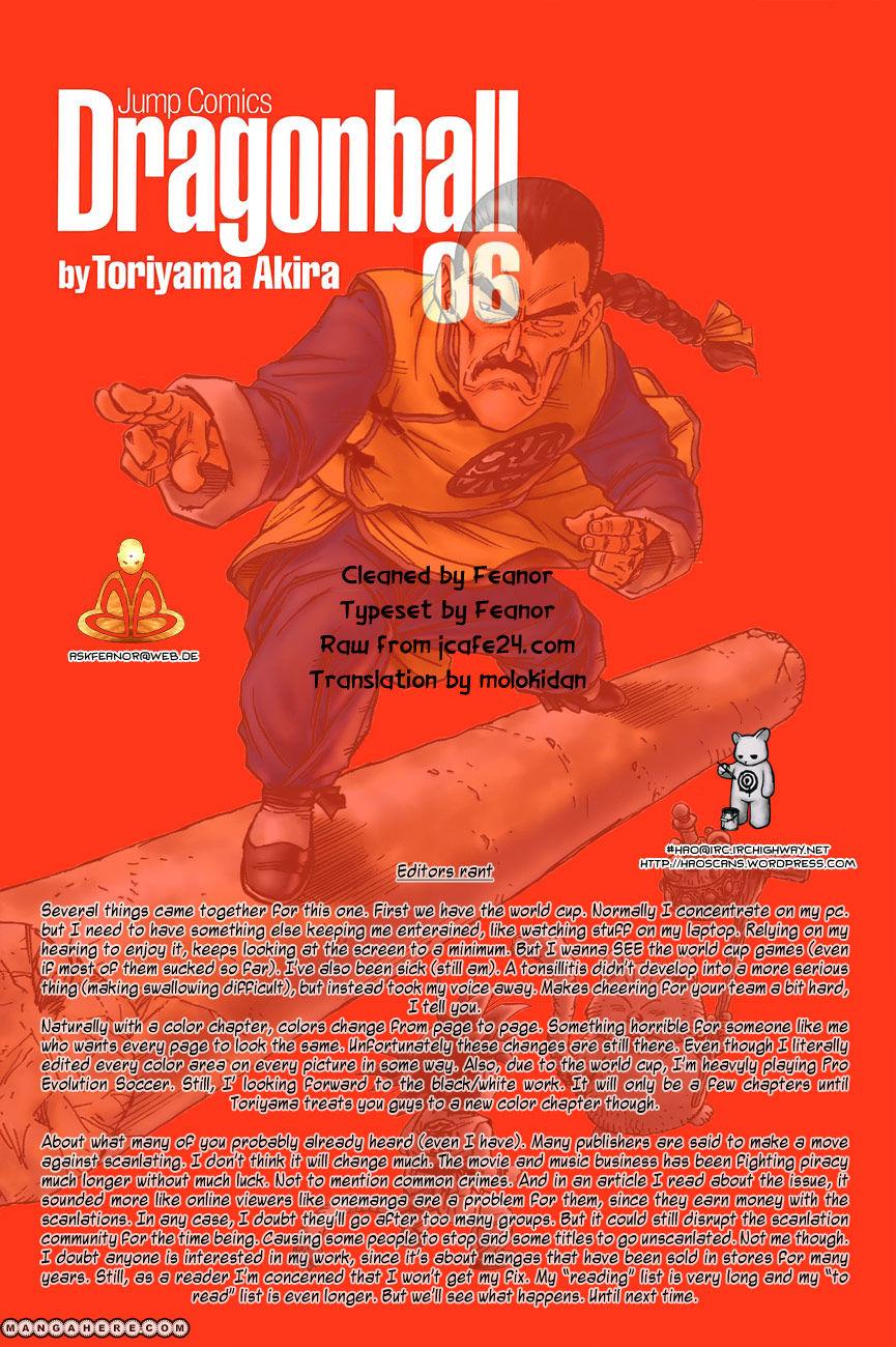Dragon Ball 81 Page 1
