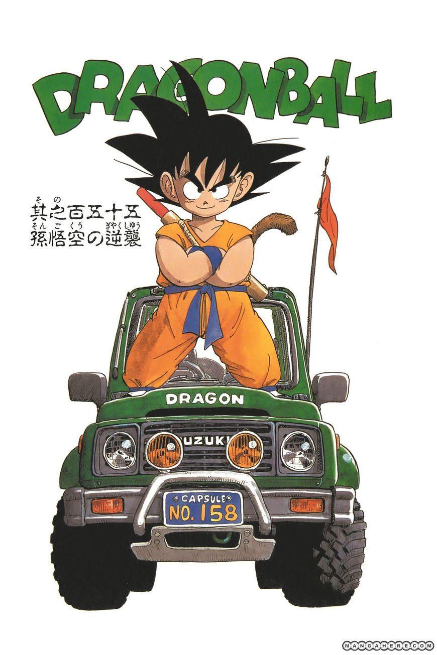 Dragon Ball 155 Page 2