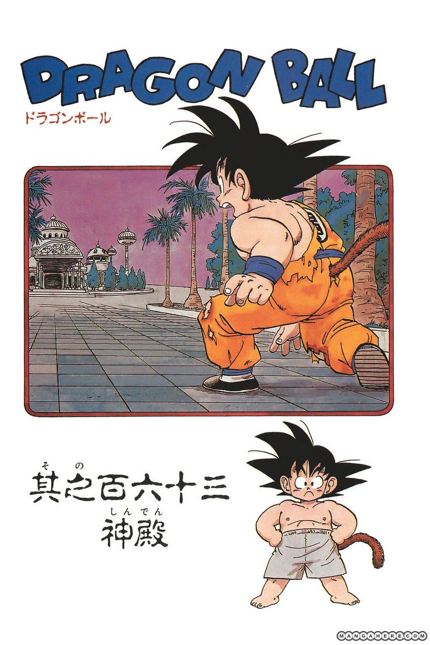 Dragon Ball 163 Page 2