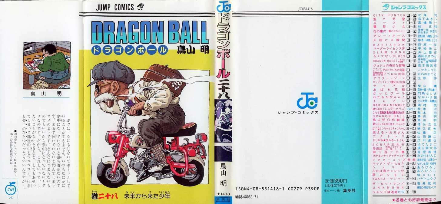 Dragon Ball 326 Page 1