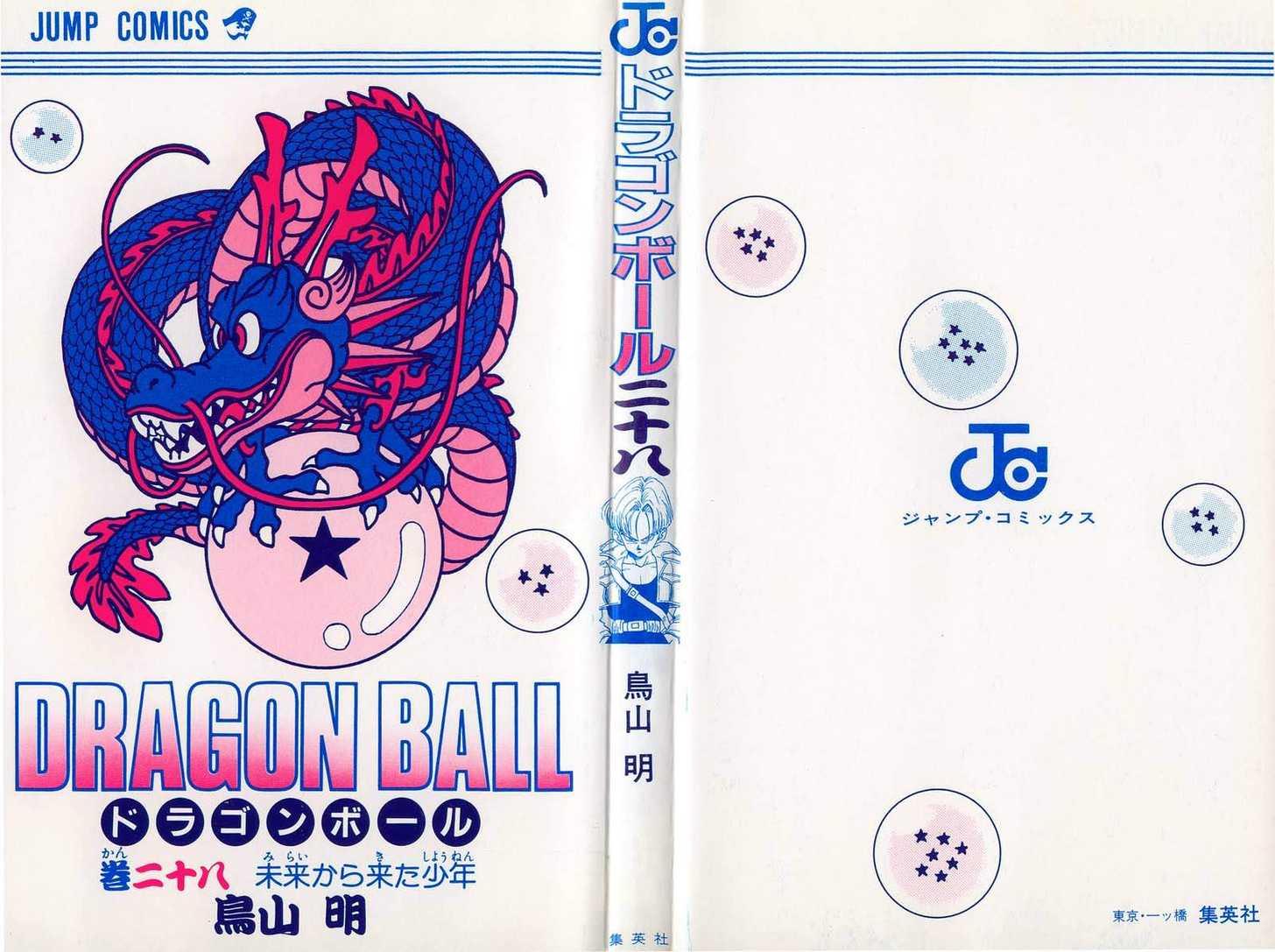 Dragon Ball 326 Page 2