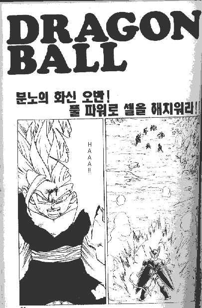Dragon Ball 6 Page 1
