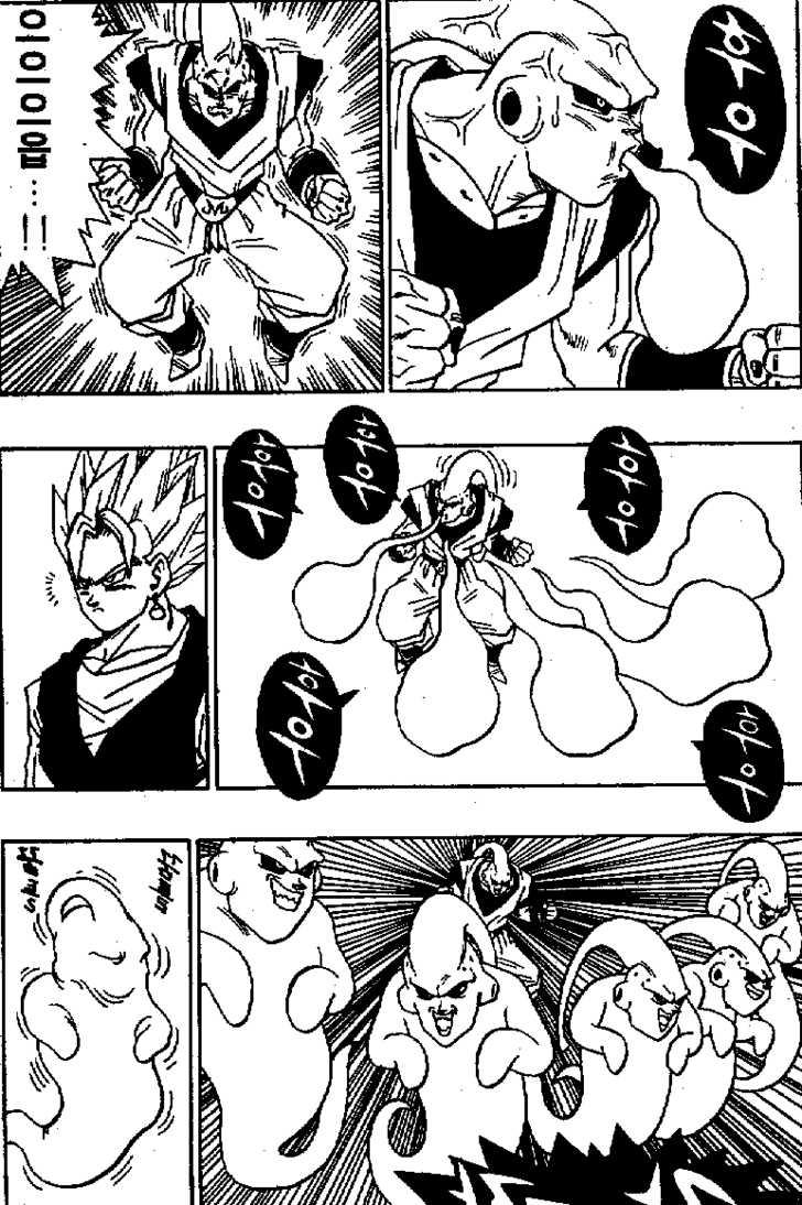 Dragon Ball 3 Page 2