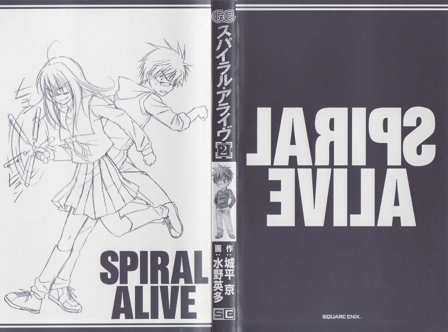 Spiral Alive 7 Page 2