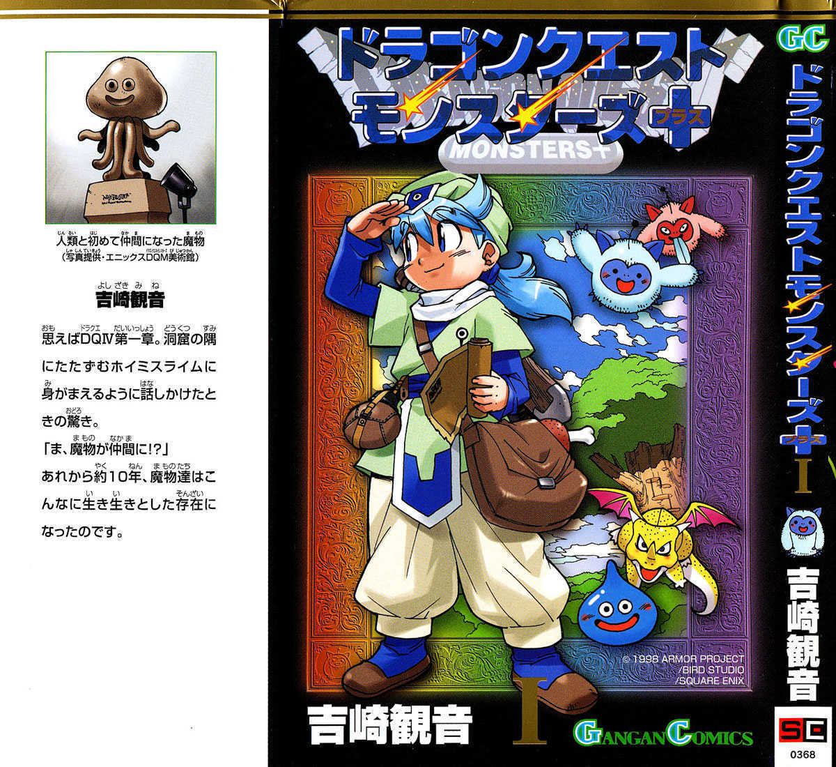 Dragon Quest: Monsters+ 1 Page 2