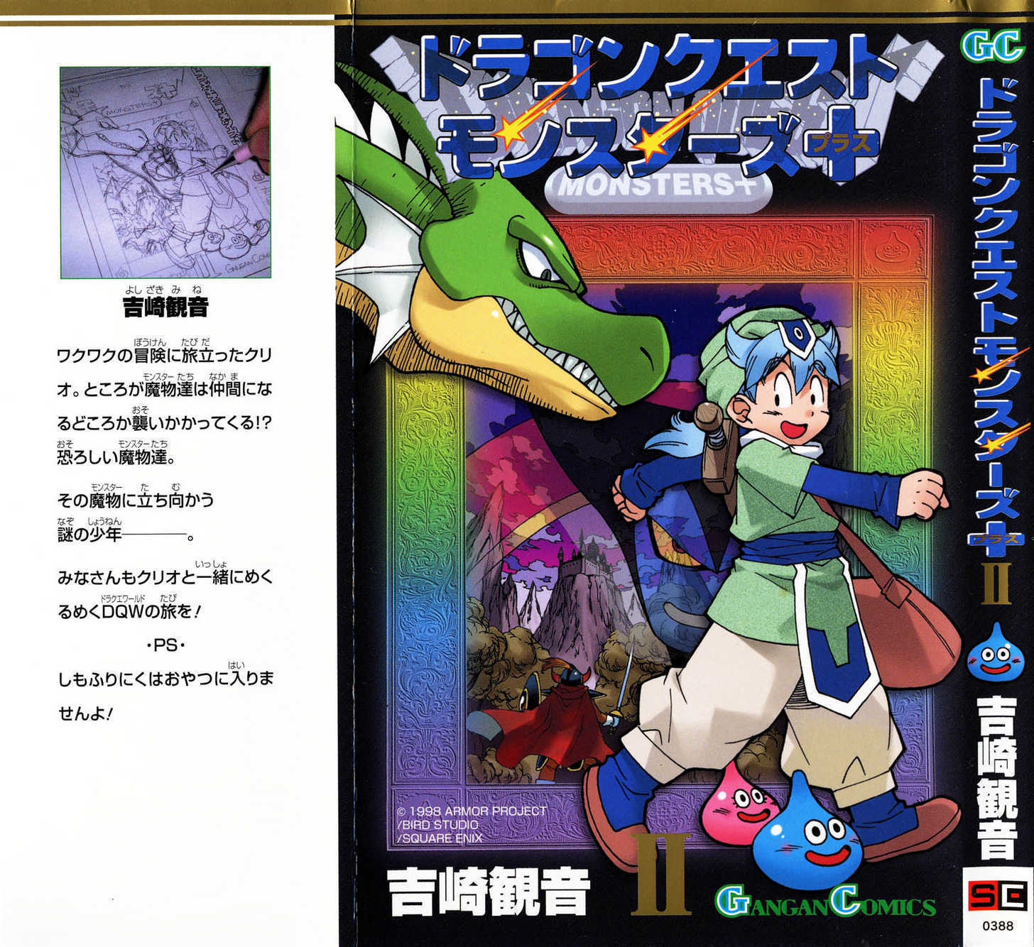 Dragon Quest: Monsters+ 7 Page 2