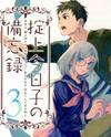 Okitegami Kyouko no Bibouroku