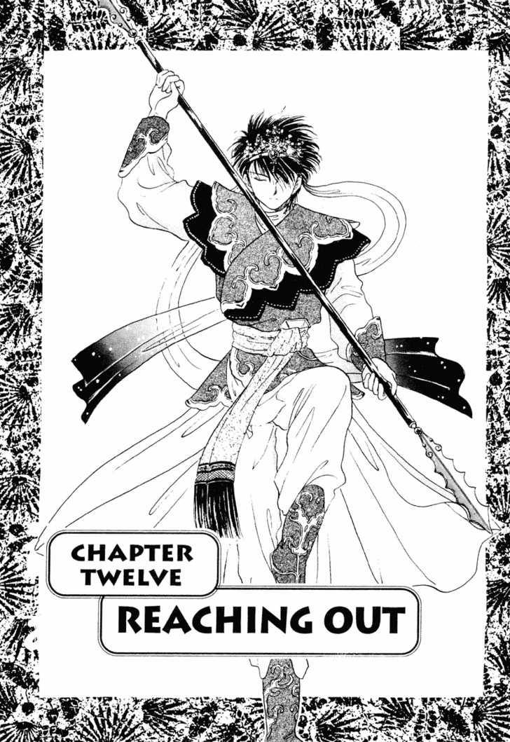 Fushigi Yuugi 12 Page 1