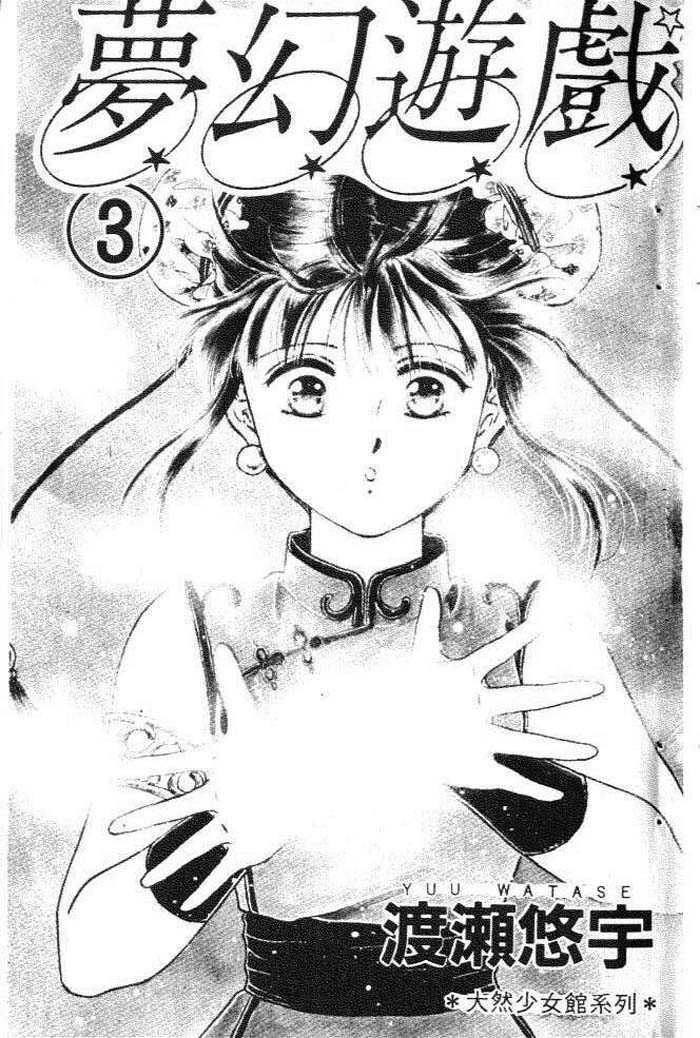 Fushigi Yuugi 13 Page 1