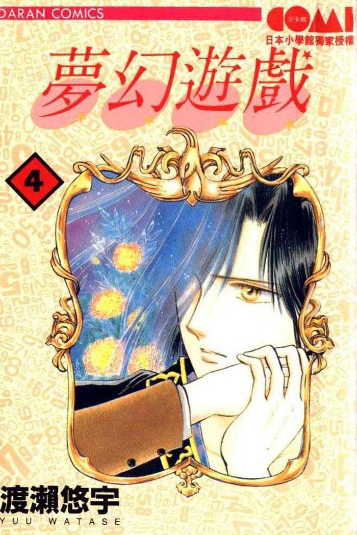 Fushigi Yuugi 19 Page 1