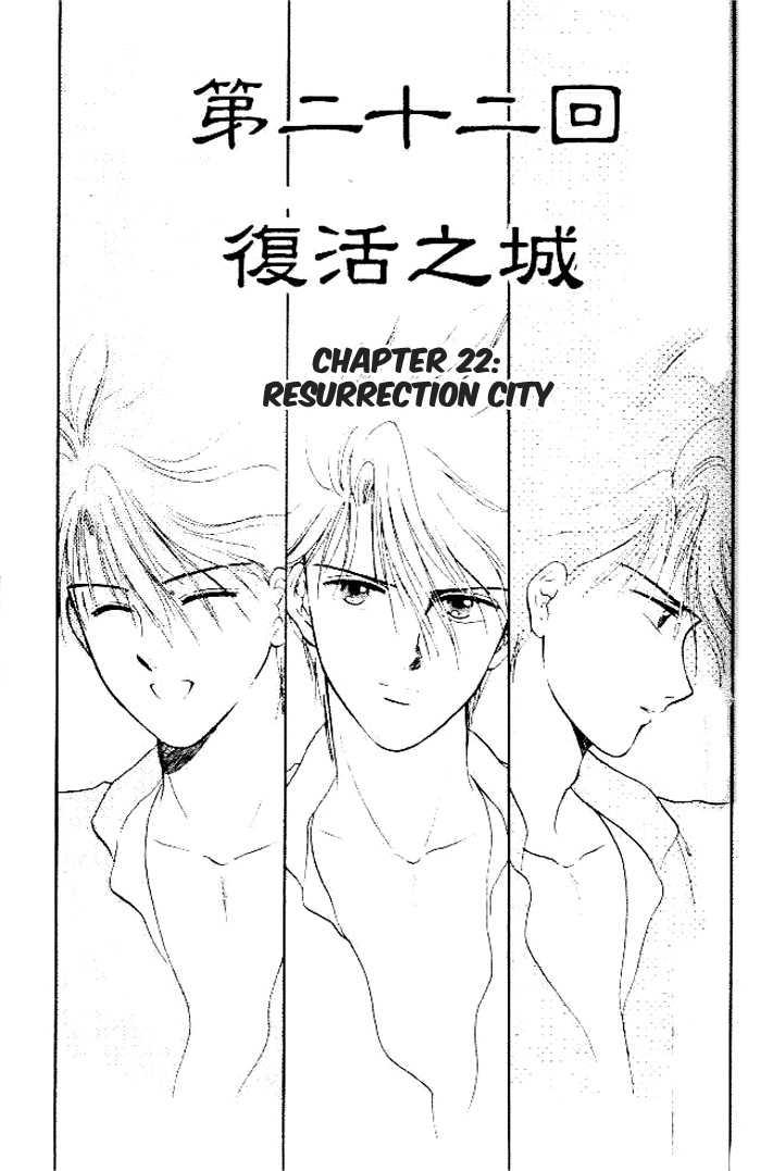 Fushigi Yuugi 22 Page 1