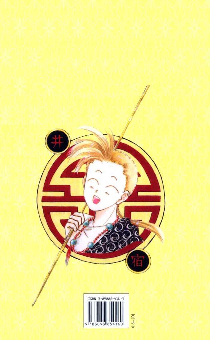 Fushigi Yuugi 25 Page 2