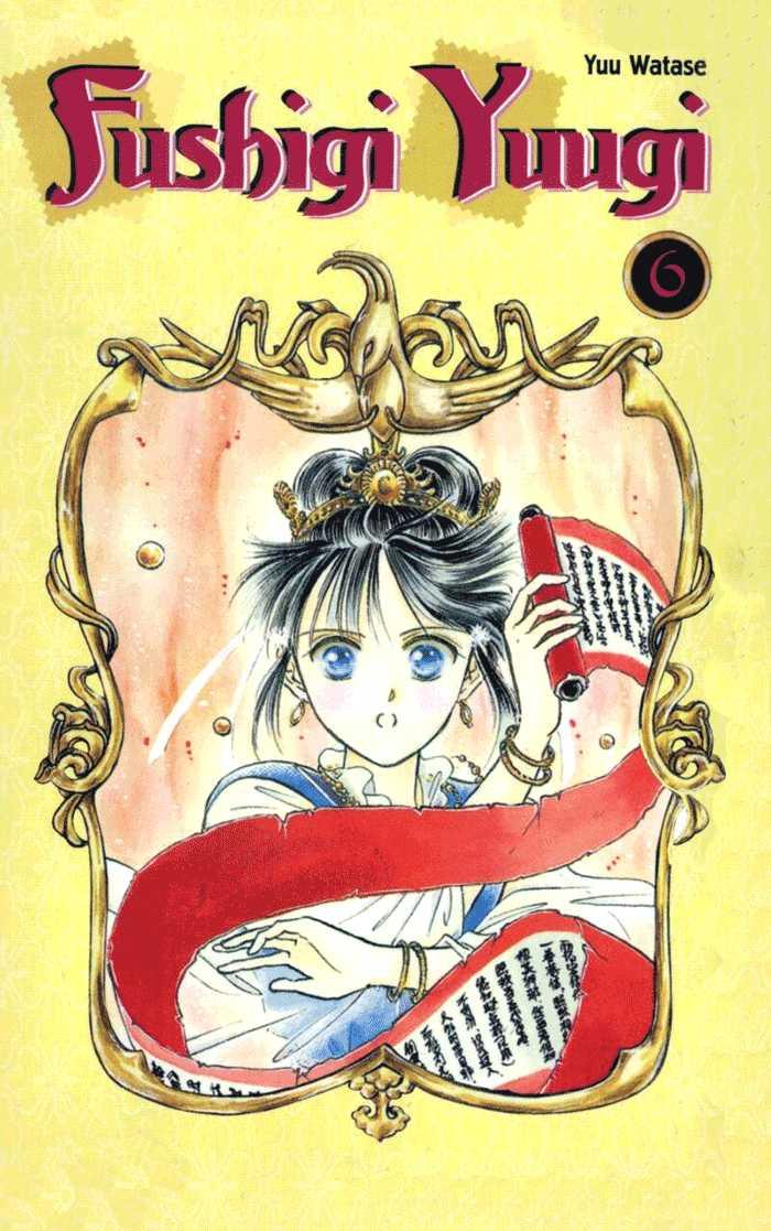 Fushigi Yuugi 31 Page 1
