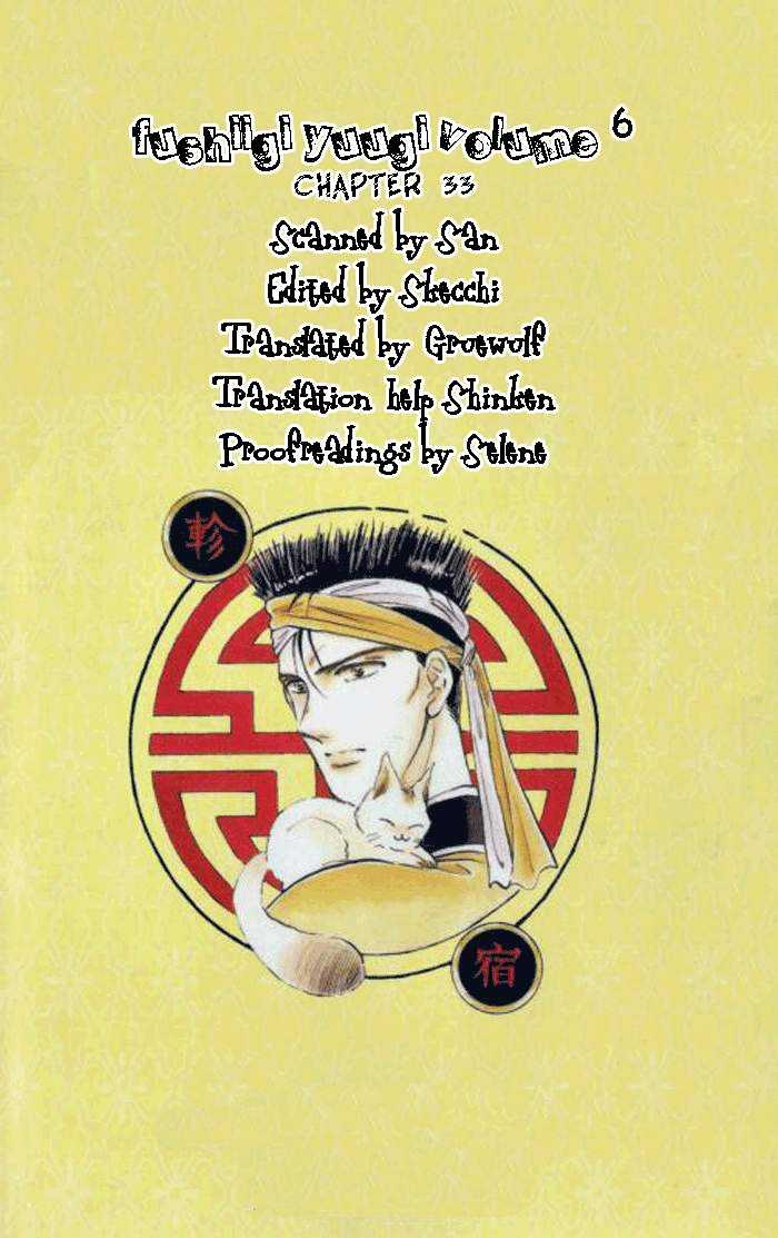 Fushigi Yuugi 33 Page 2