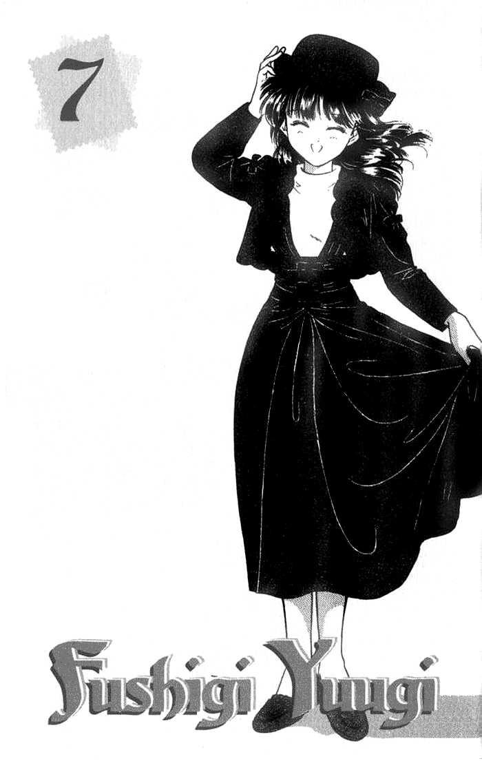 Fushigi Yuugi 37 Page 2