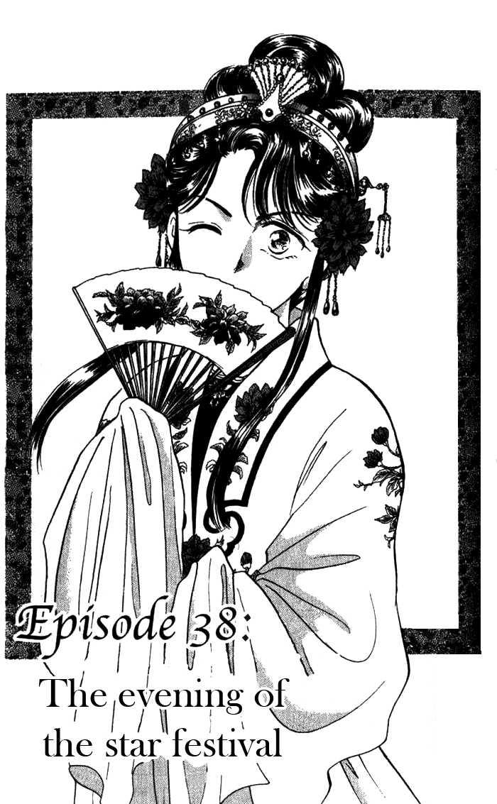 Fushigi Yuugi 38 Page 1