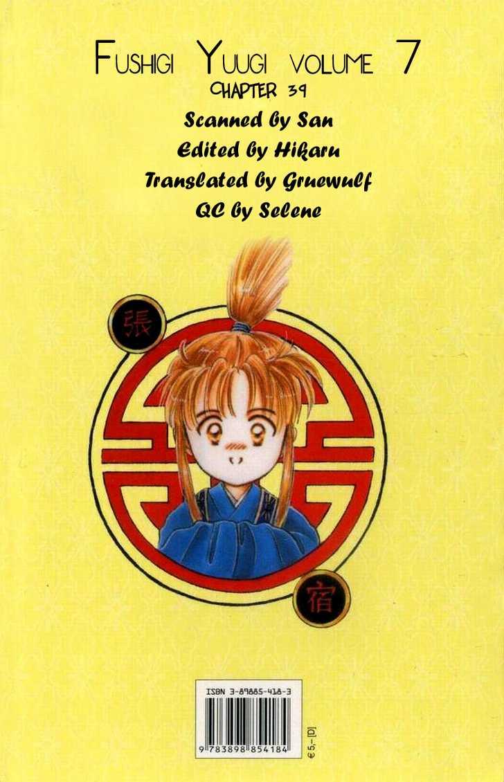 Fushigi Yuugi 39 Page 1