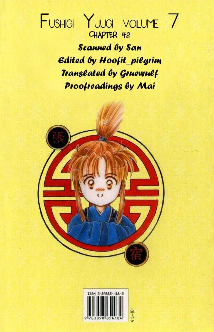 Fushigi Yuugi 42 Page 2