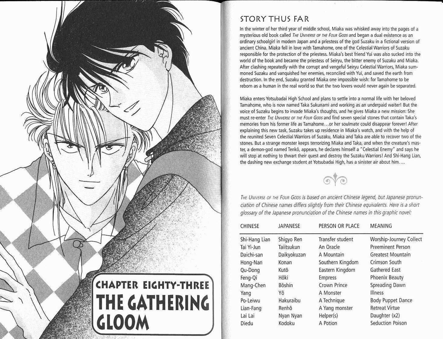 Fushigi Yuugi 0 Page 4