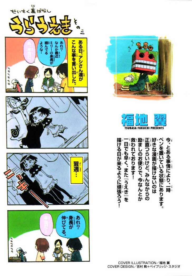 Law of Ueki Plus 8 Page 3