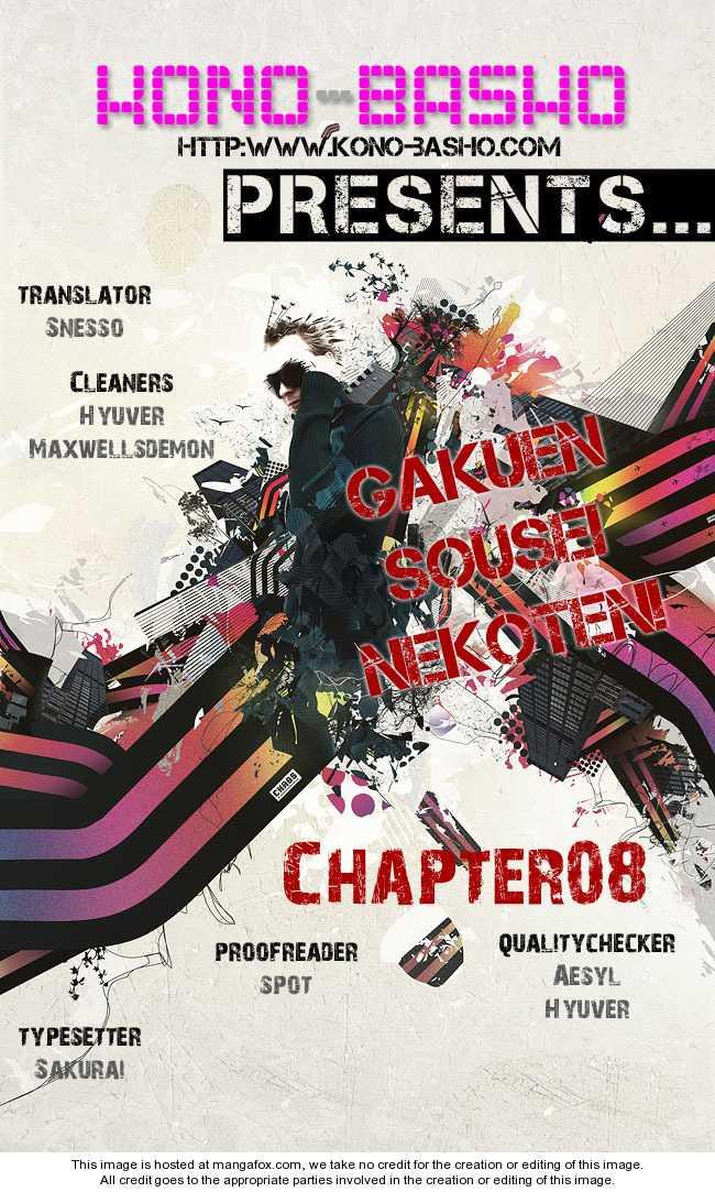 Gakuen Sousei Nekoten! 8 Page 1