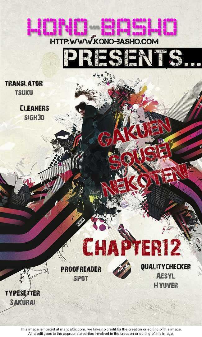 Gakuen Sousei Nekoten! 12 Page 2