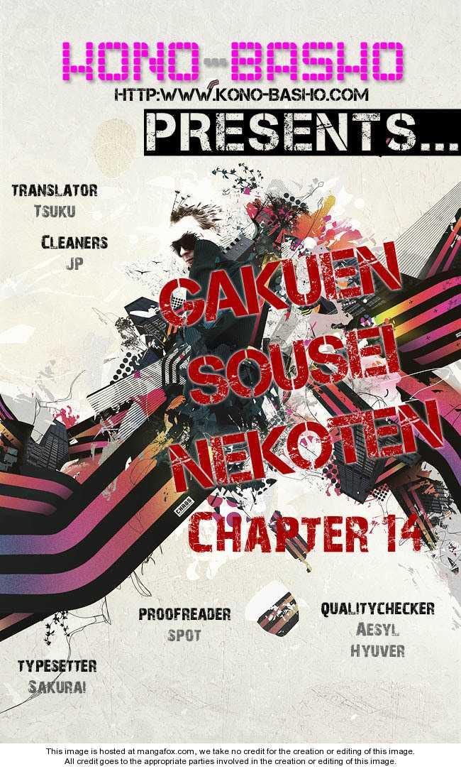 Gakuen Sousei Nekoten! 14 Page 1