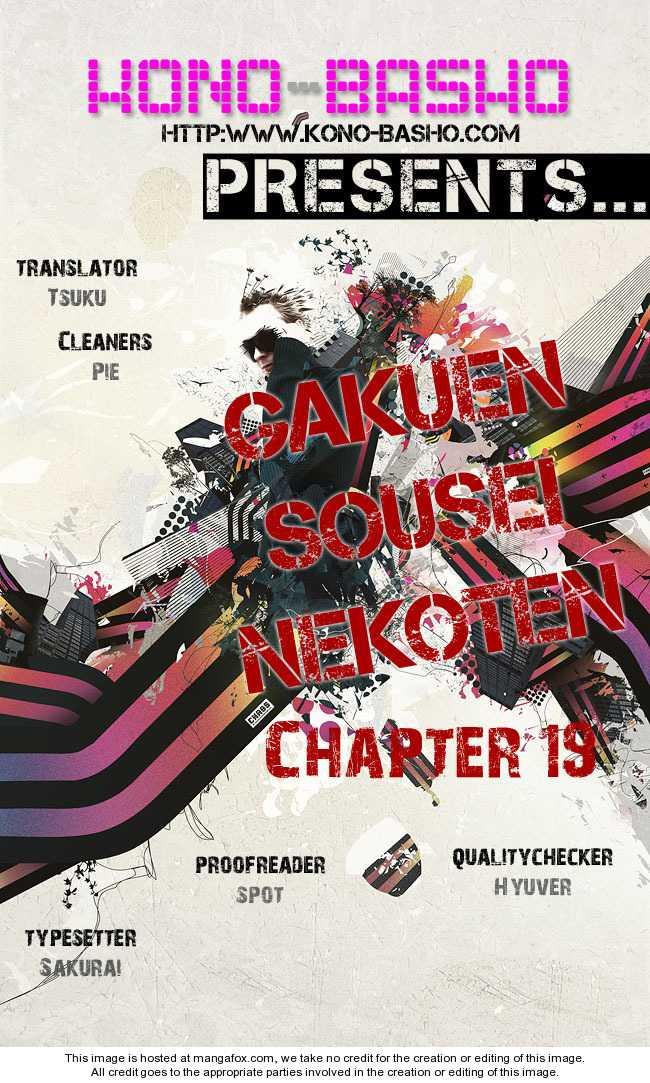 Gakuen Sousei Nekoten! 19 Page 3