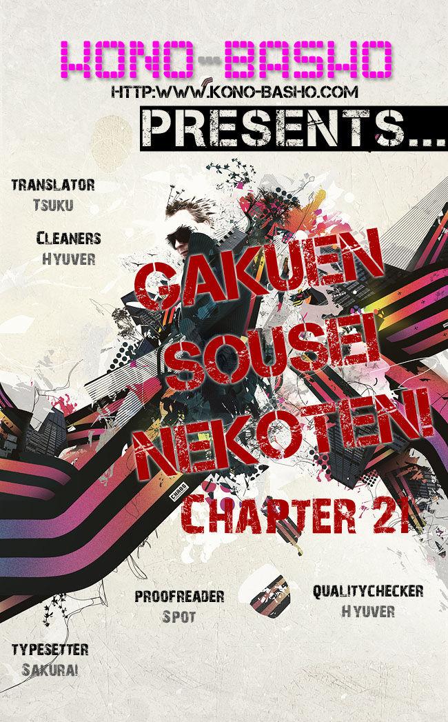 Gakuen Sousei Nekoten! 21 Page 3