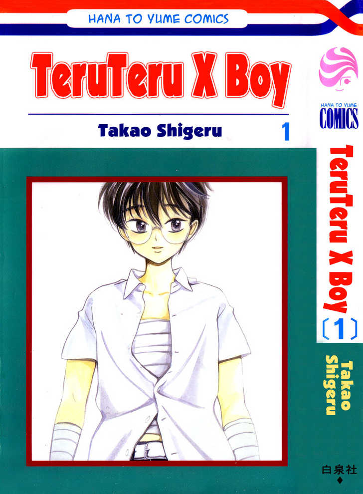 Teru Teru x Shounen 1 Page 2