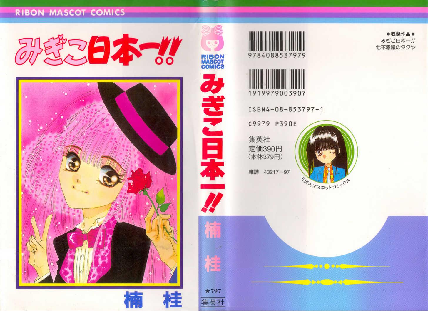 Migiko Nippon Ichi!! 1 Page 2