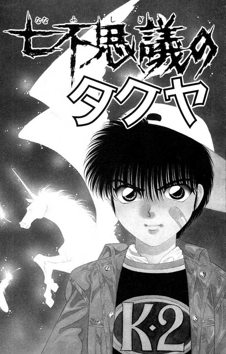 Migiko Nippon Ichi!! 4 Page 2