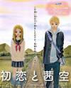 Hatsukoi to Akane Sora
