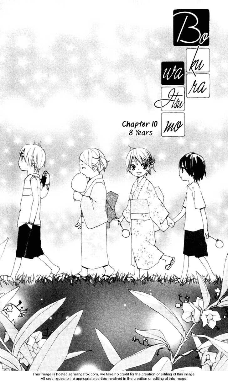 Bokura wa Itsumo 10 Page 1