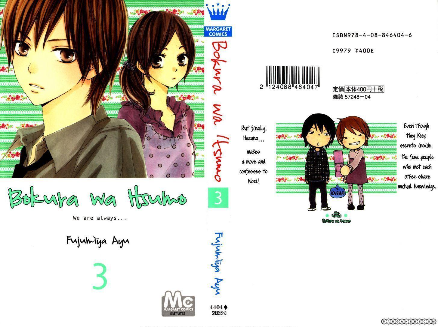 Bokura wa Itsumo 12 Page 3