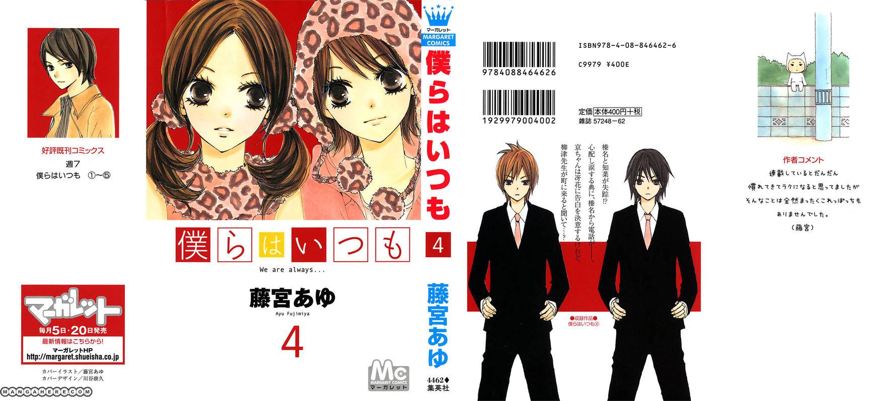 Bokura wa Itsumo 18 Page 3
