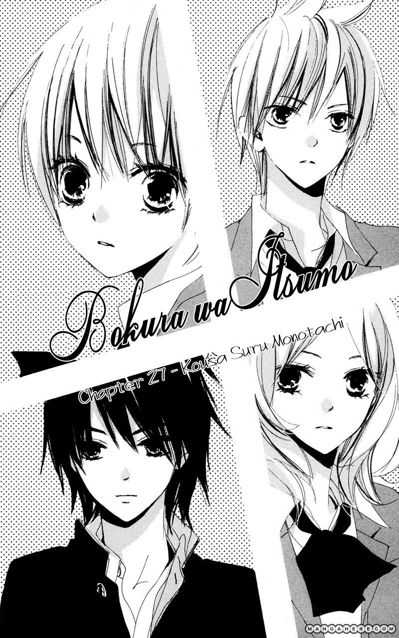 Bokura wa Itsumo 27 Page 1