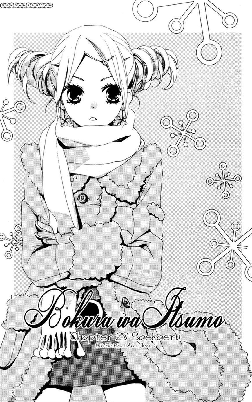 Bokura wa Itsumo 28 Page 1