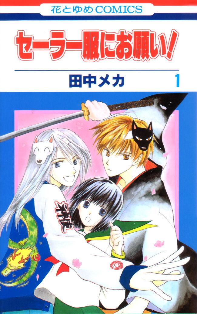 Sailor Fuku ni Onegai! 1 Page 2