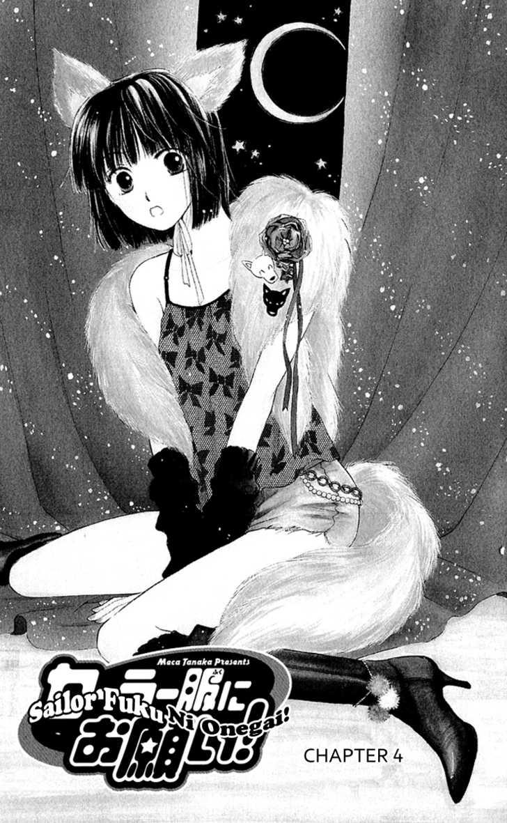 Sailor Fuku ni Onegai! 4 Page 3